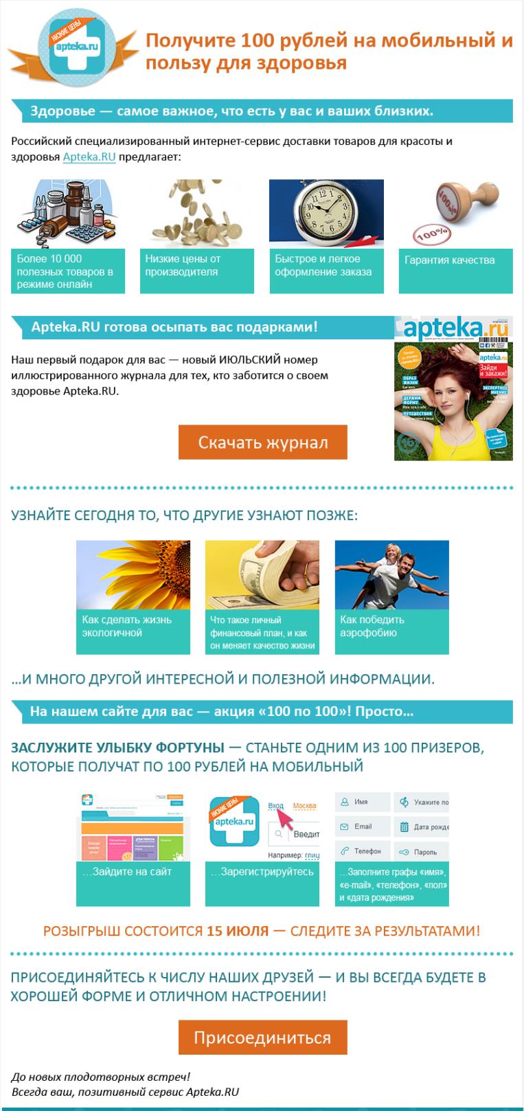 Графическая рассылка - Аптека.ру
