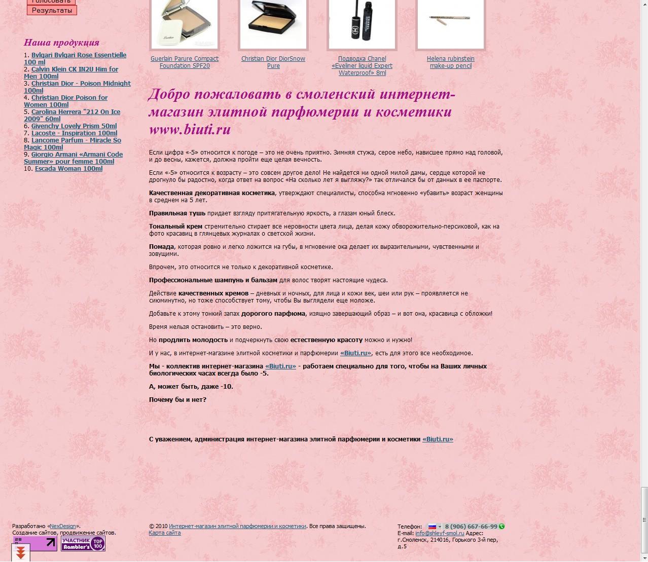 Работа в интернет магазине косметики
