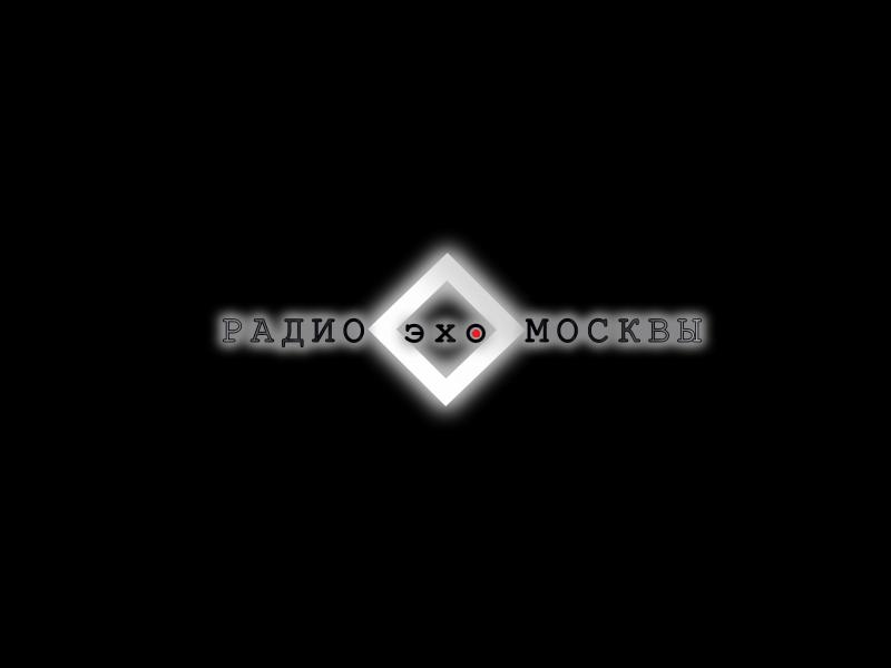 Дизайн логотипа р/с Эхо Москвы. фото f_0575623776be4d51.png