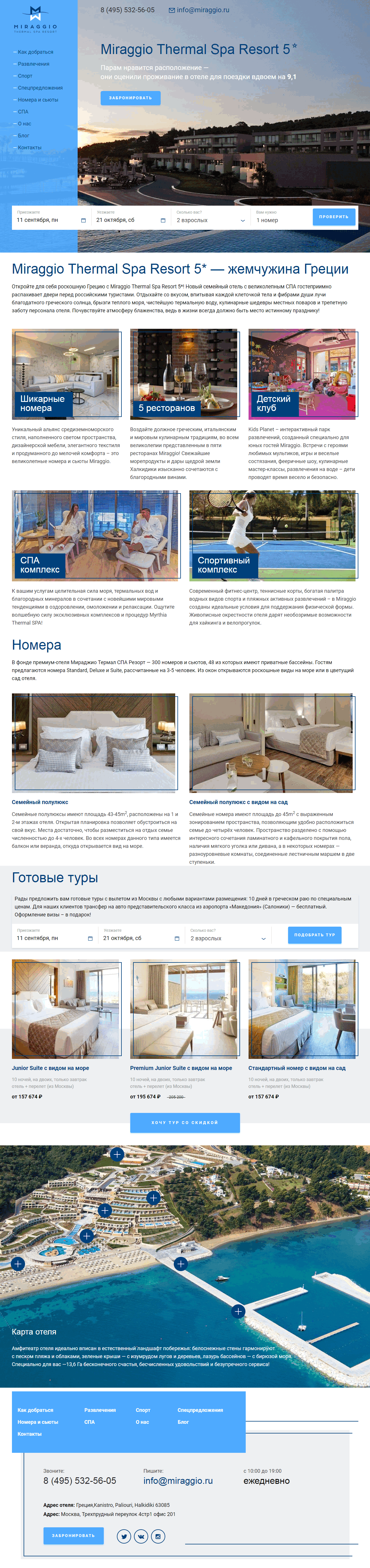 Отель Miraggio Thermal Spa Resort