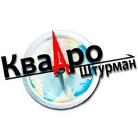 Квадро Штурман