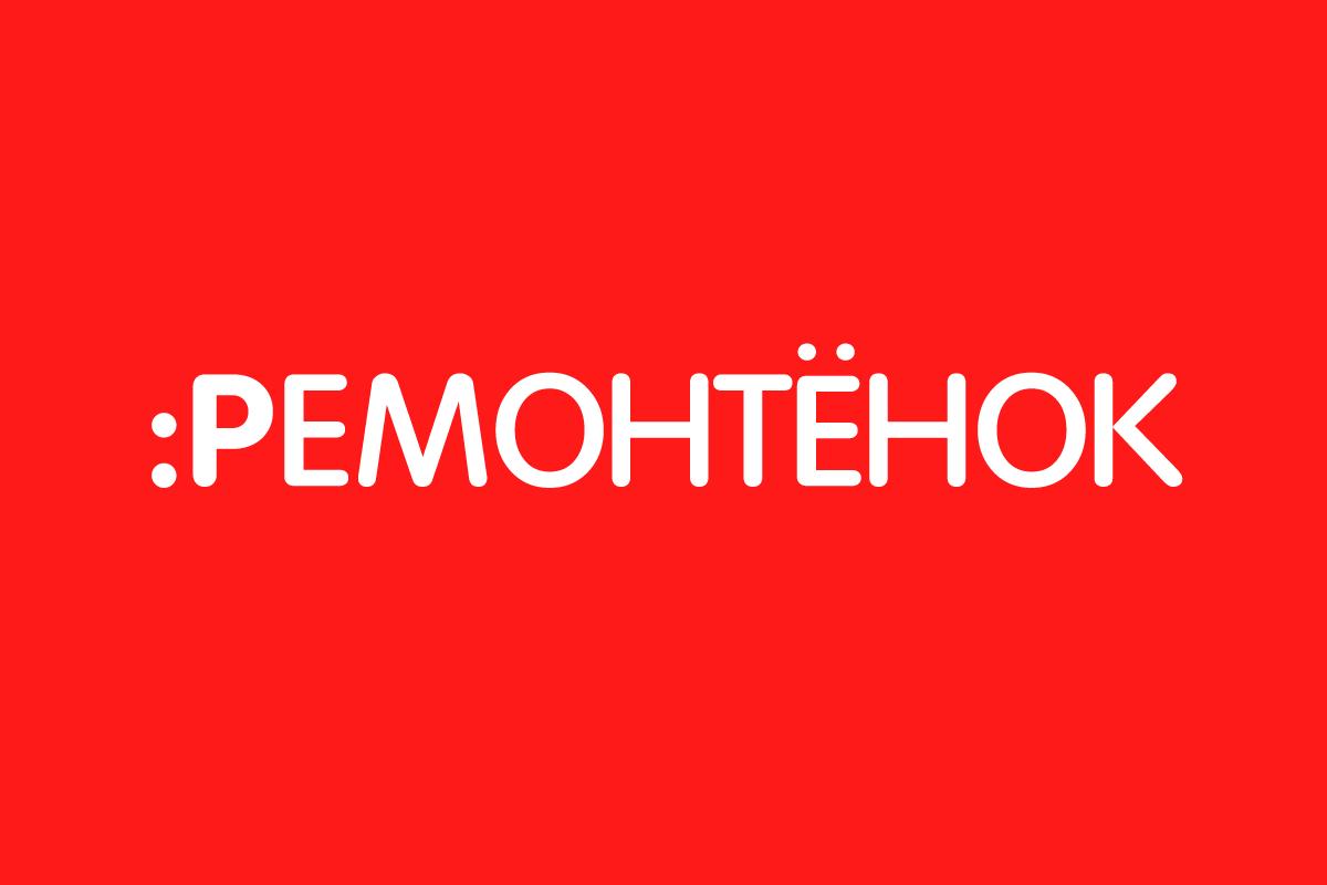Ремонтёнок: логотип + брэндбук + фирменный стиль фото f_87359539fa13465f.png