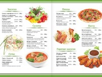 Дизайн меню для кафе или ресторанов