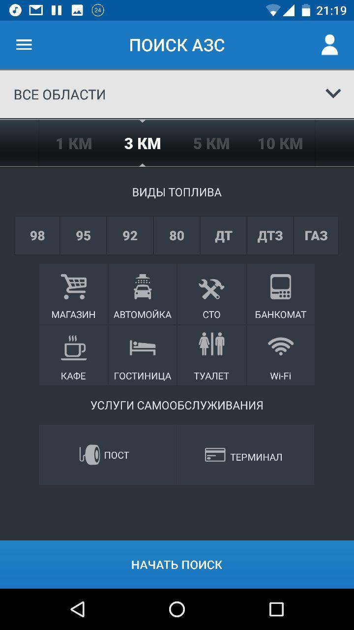 КазМунайГаз - поддержка приложения