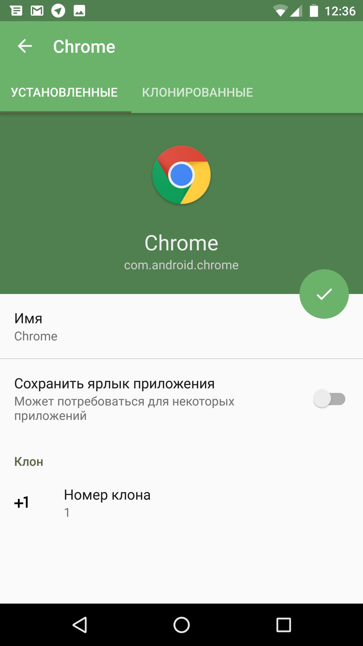 CopyBrowser - приложение для клонирования мобильных браузеров