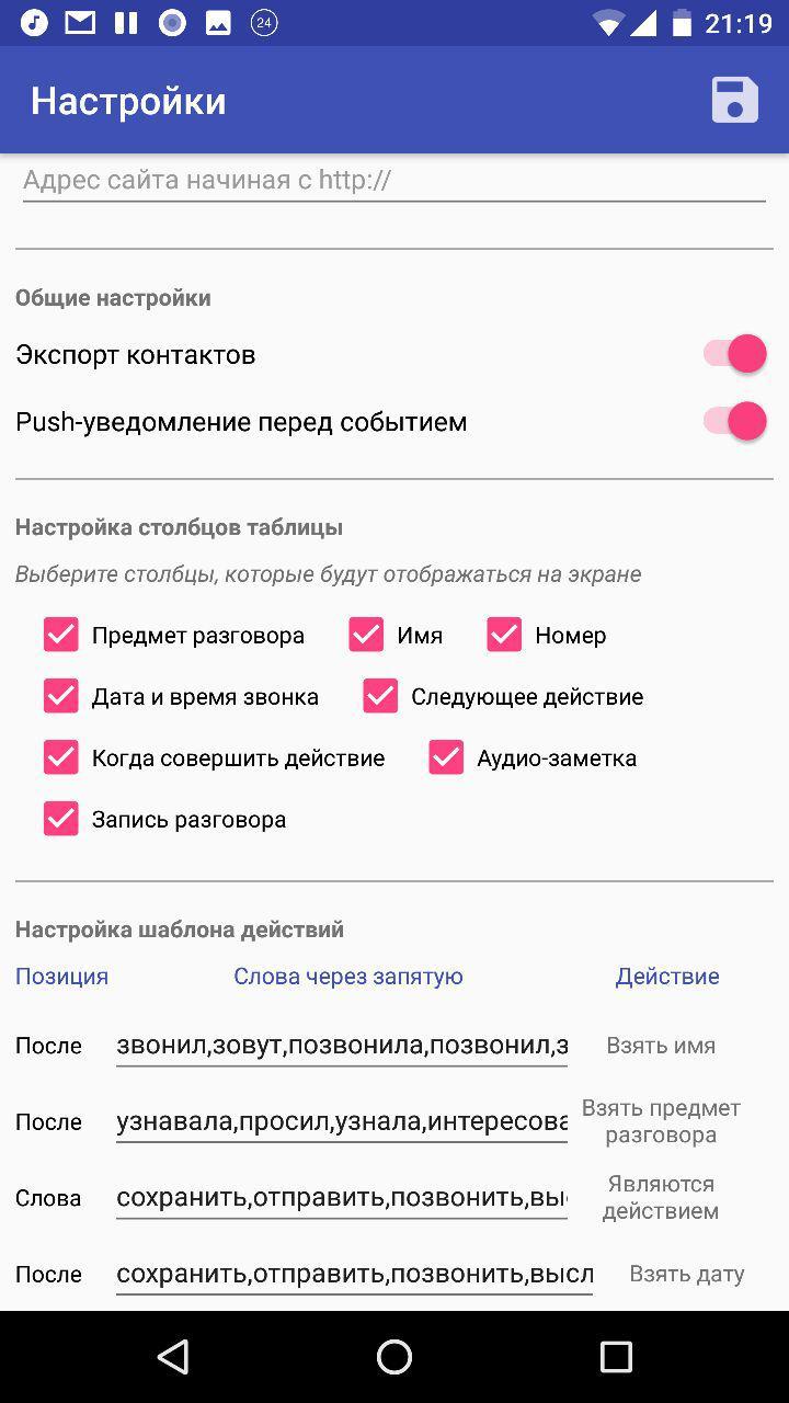 Voice2Note - CRM для Андроид