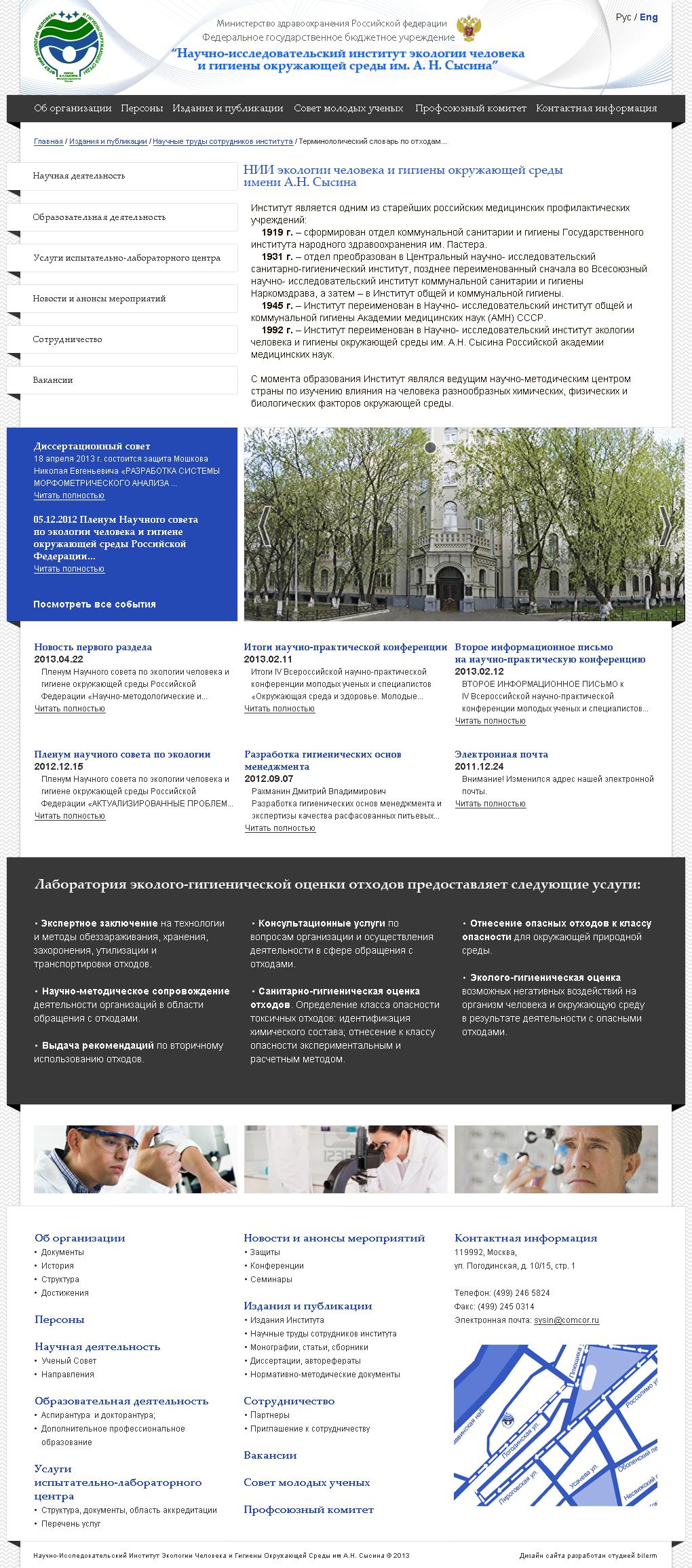 Редизайн сайта научно-исследовательского института фото f_663514b5285f0ed5.png