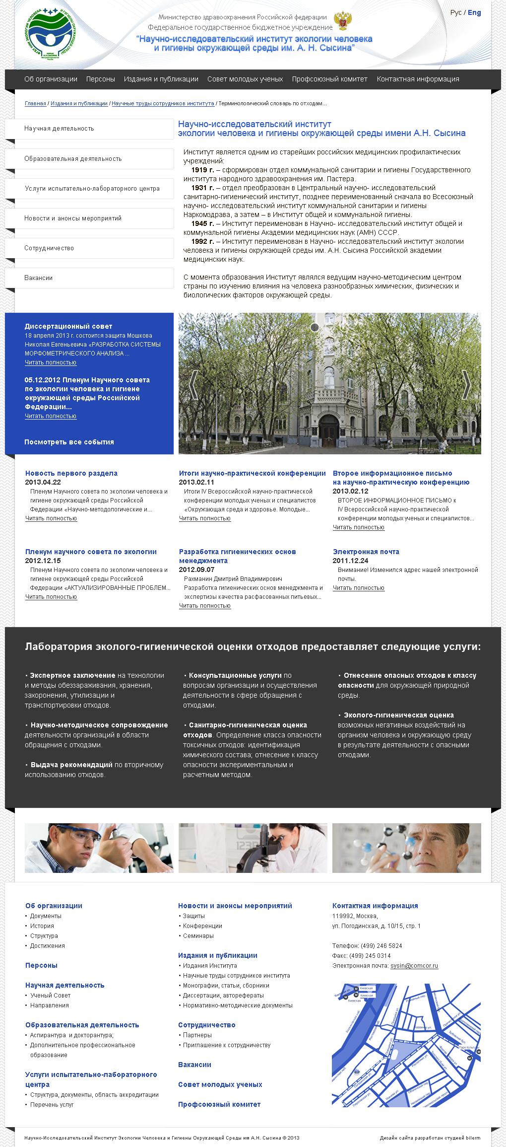Редизайн сайта научно-исследовательского института фото f_869514b17f8534a0.png