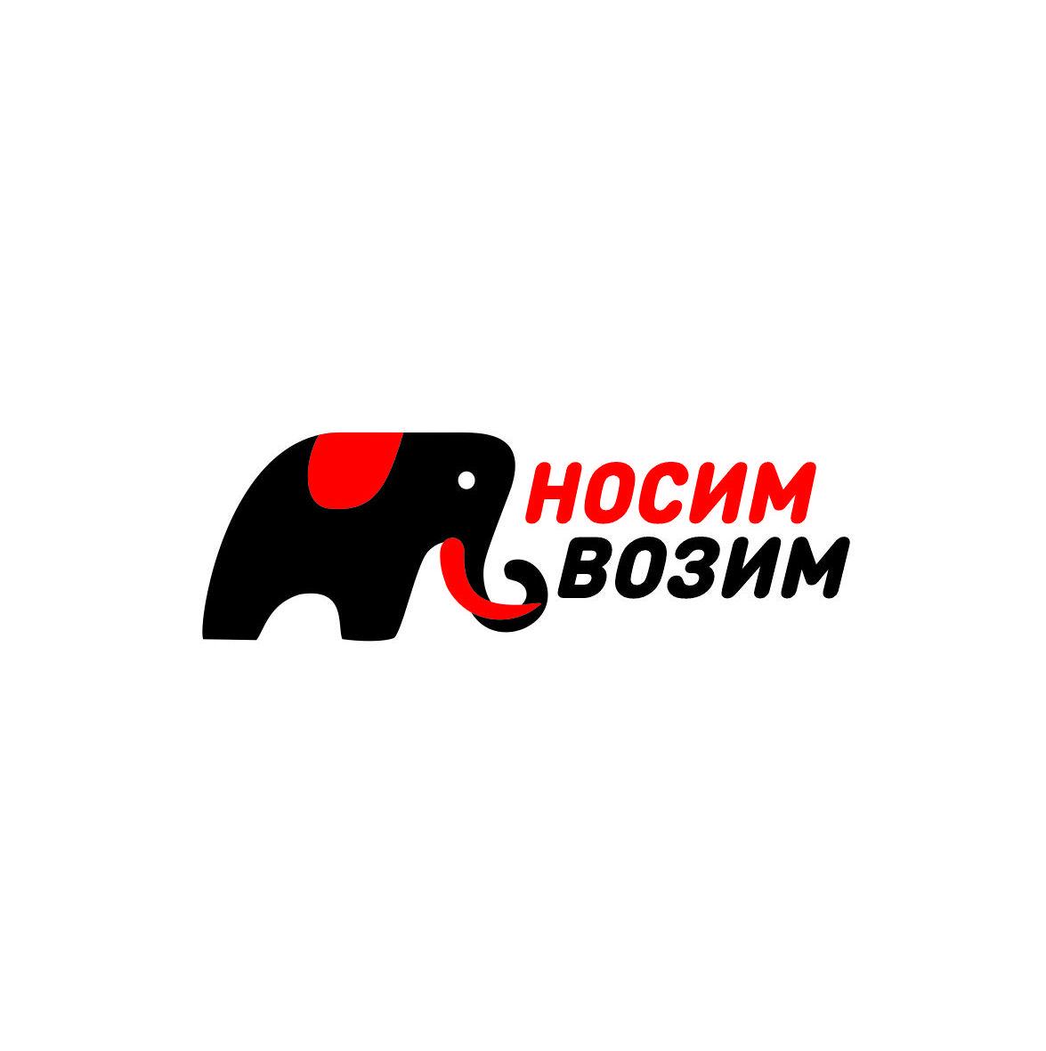 Логотип компании по перевозкам НосимВозим фото f_0585cf721429c55c.jpg