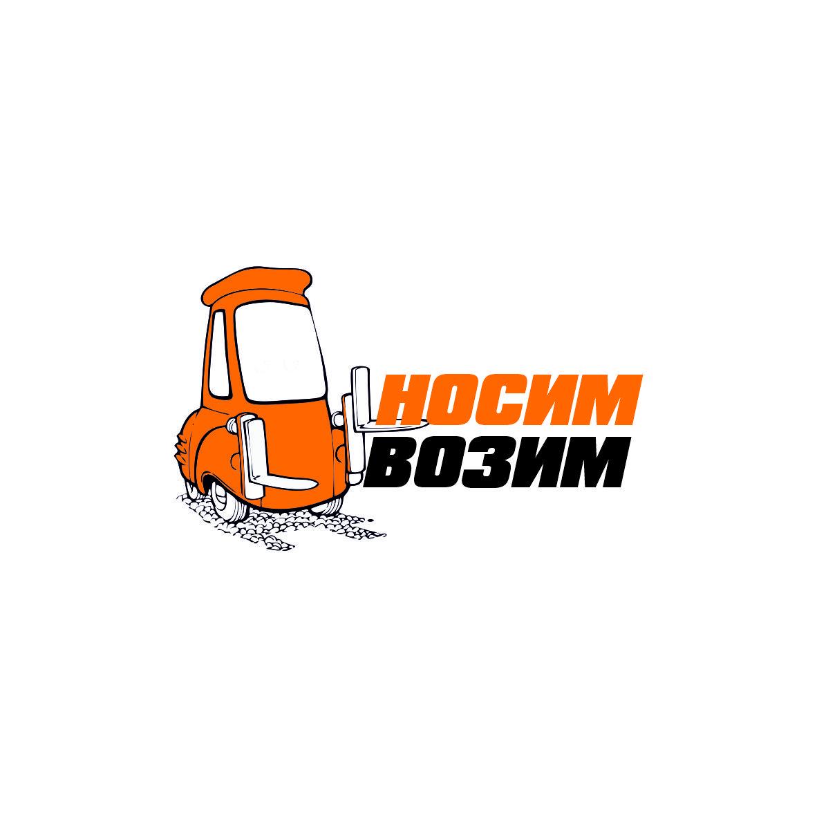 Логотип компании по перевозкам НосимВозим фото f_3995cf86875e6652.jpg