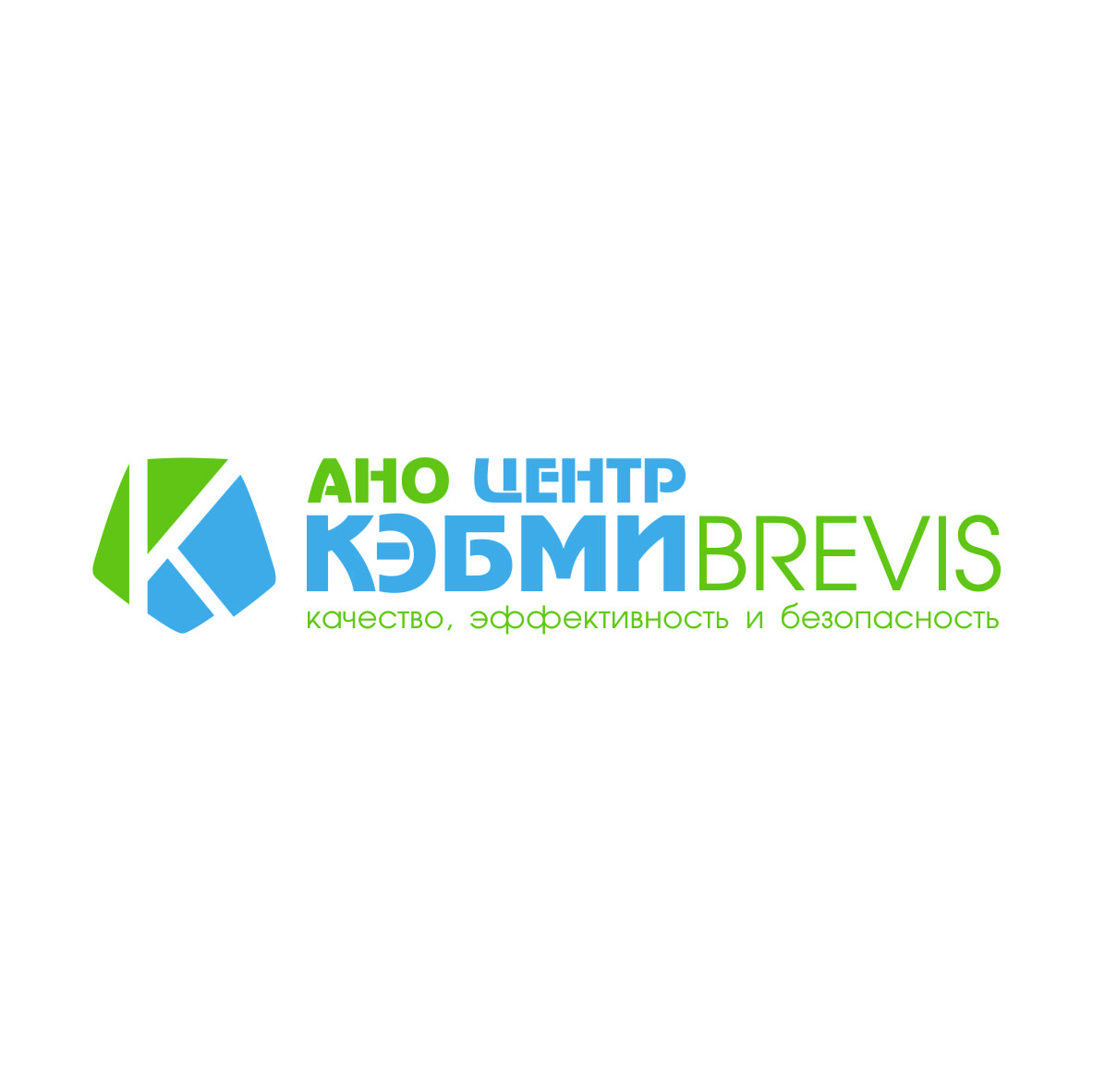 Редизайн логотипа АНО Центр КЭБМИ - BREVIS фото f_6815b2841ffe6710.jpg