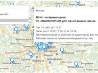Отображение данных на карте (Пункты выдачи заказов)