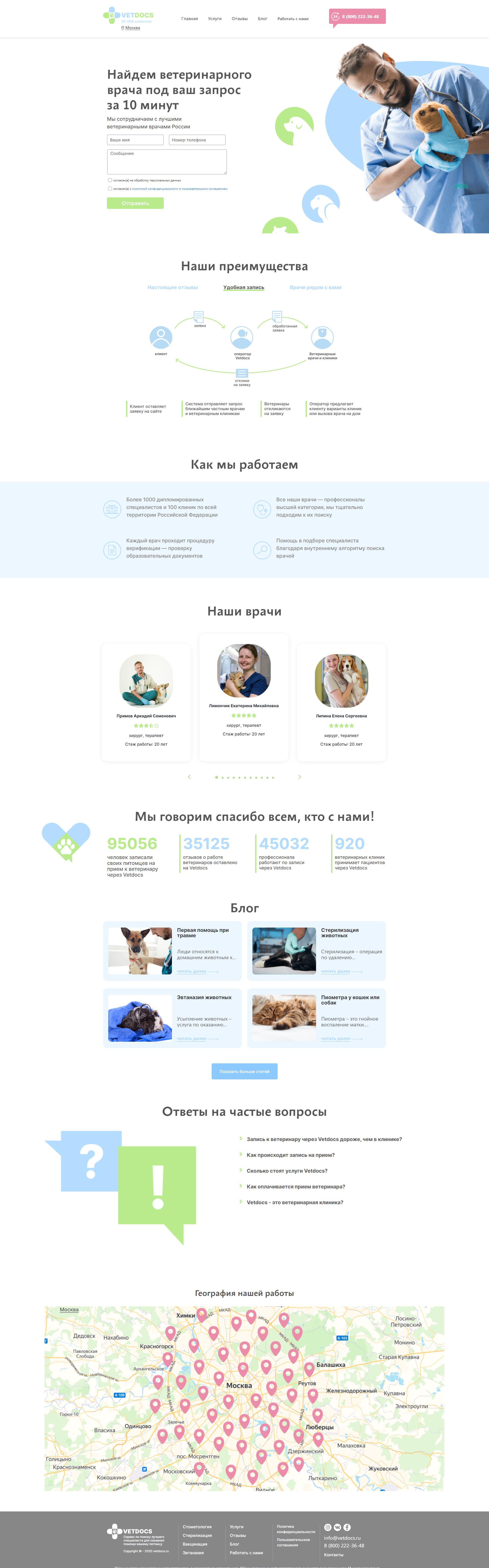 """Натяжка на WordPress """"VETDOCS - Сервис по поиску лучшего специалиста"""""""
