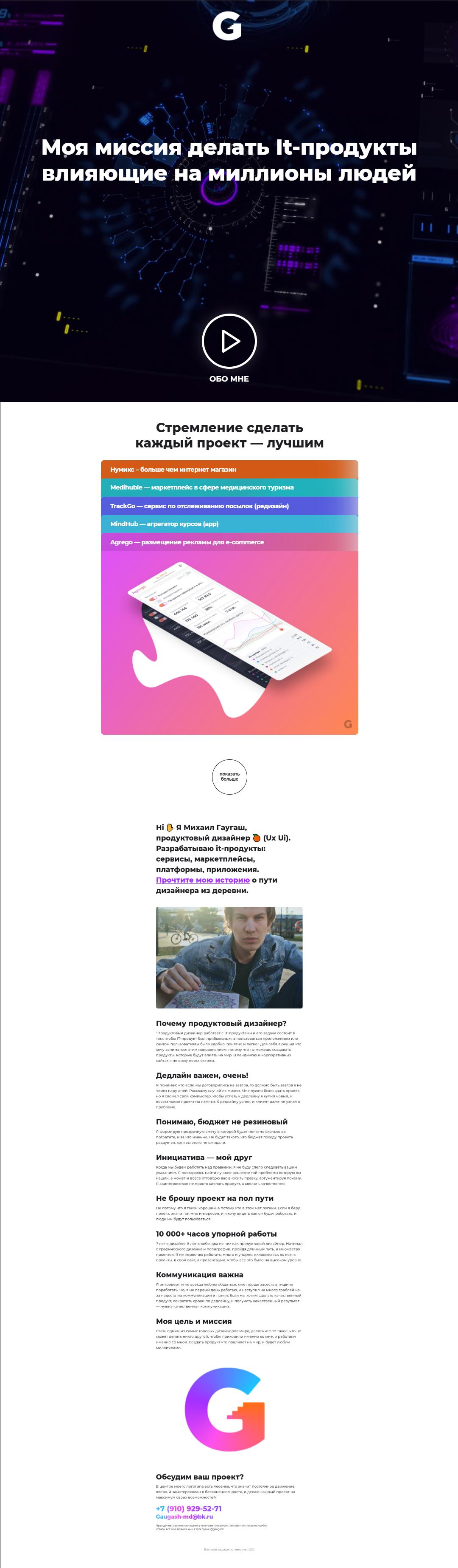 Михаил Гаугаш — продуктовый дизайнер (Ux Ui)