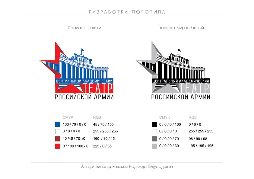 Разработка логотипа для Театра Российской Армии фото f_2515883b570a1fcf.jpg