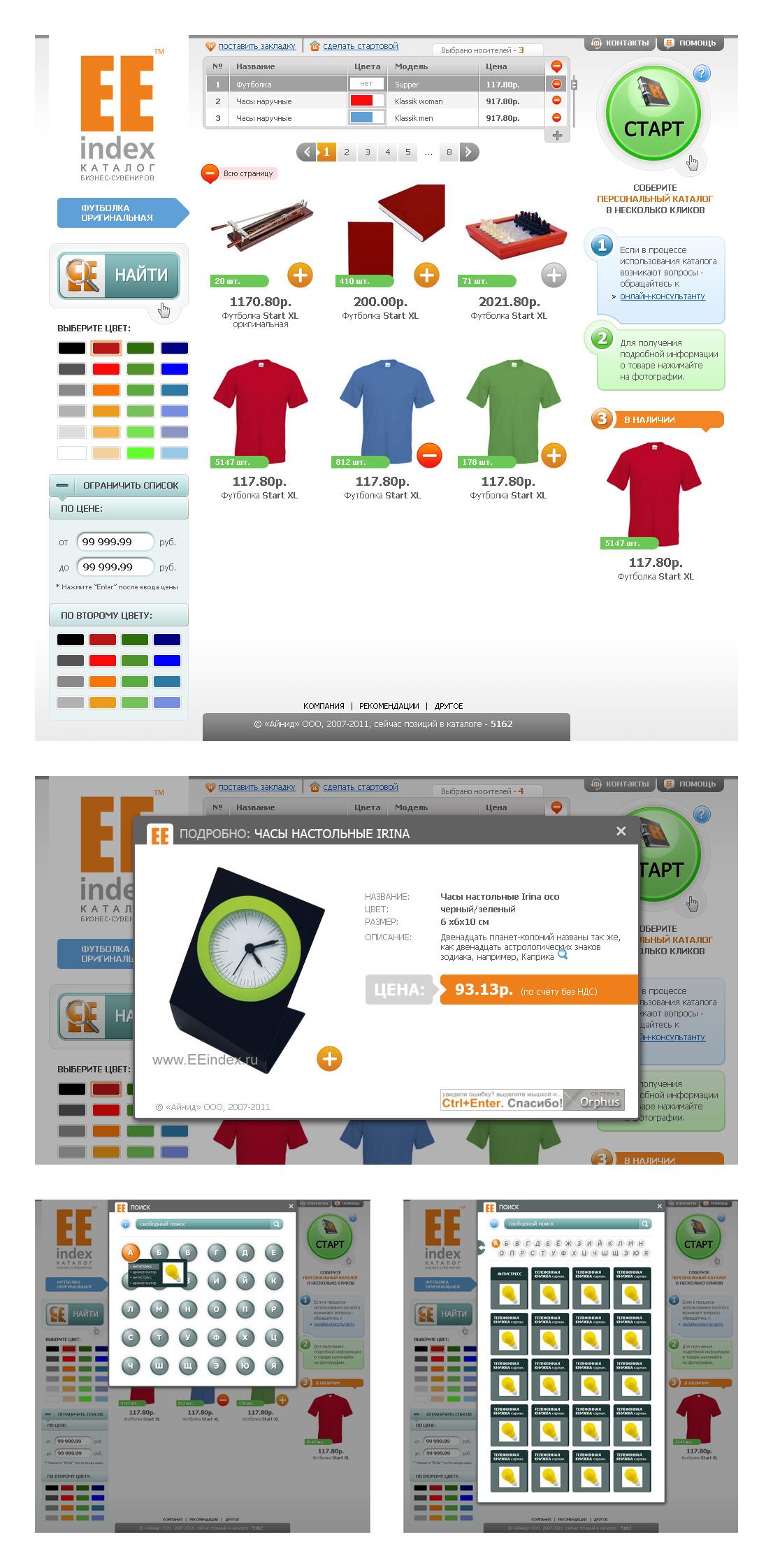 EEindex catalog