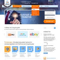 Ассоциация Интернет бизнеса