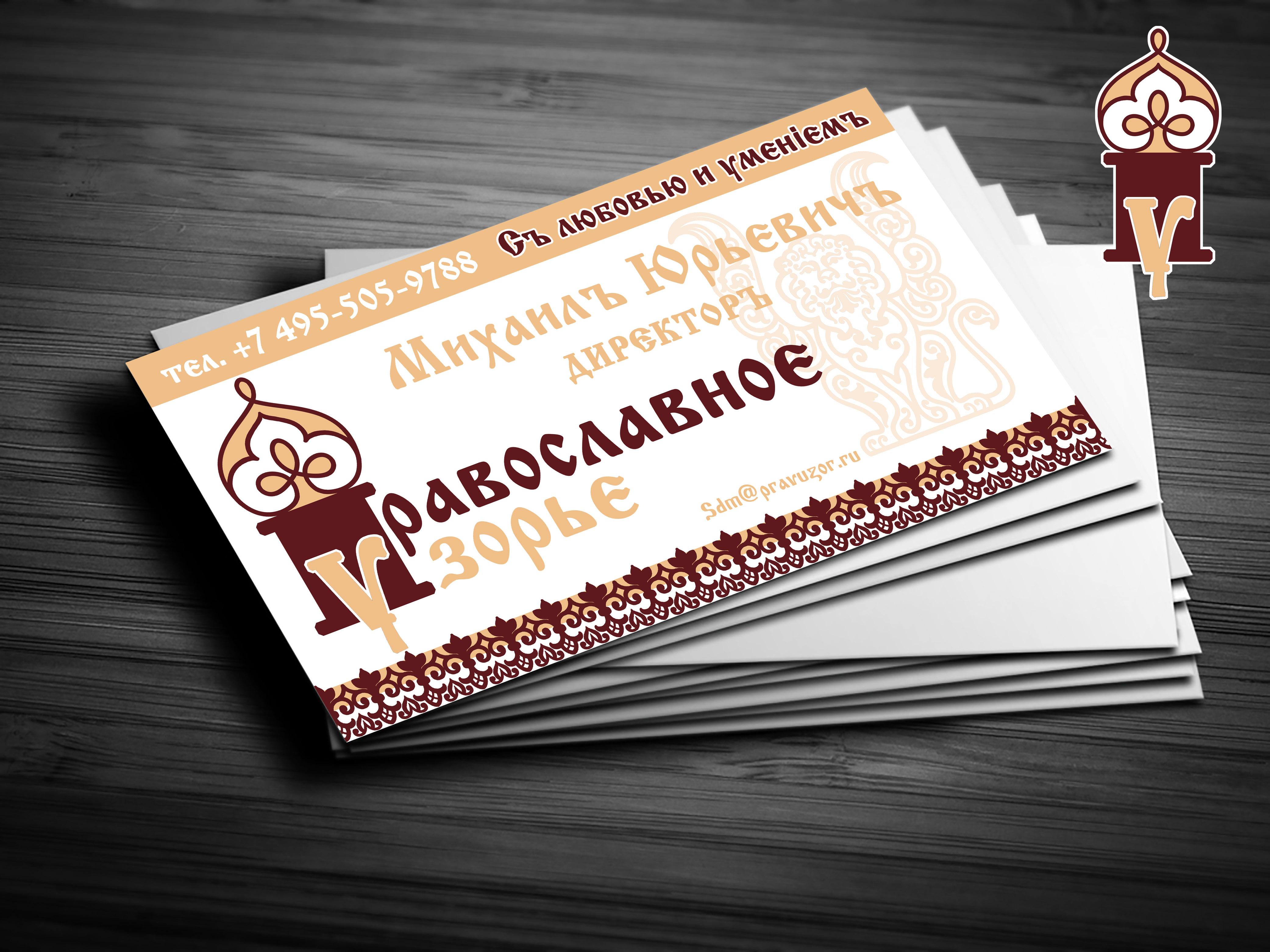 Логотип + визитка + сайт фото f_0345b032240c16a9.jpg