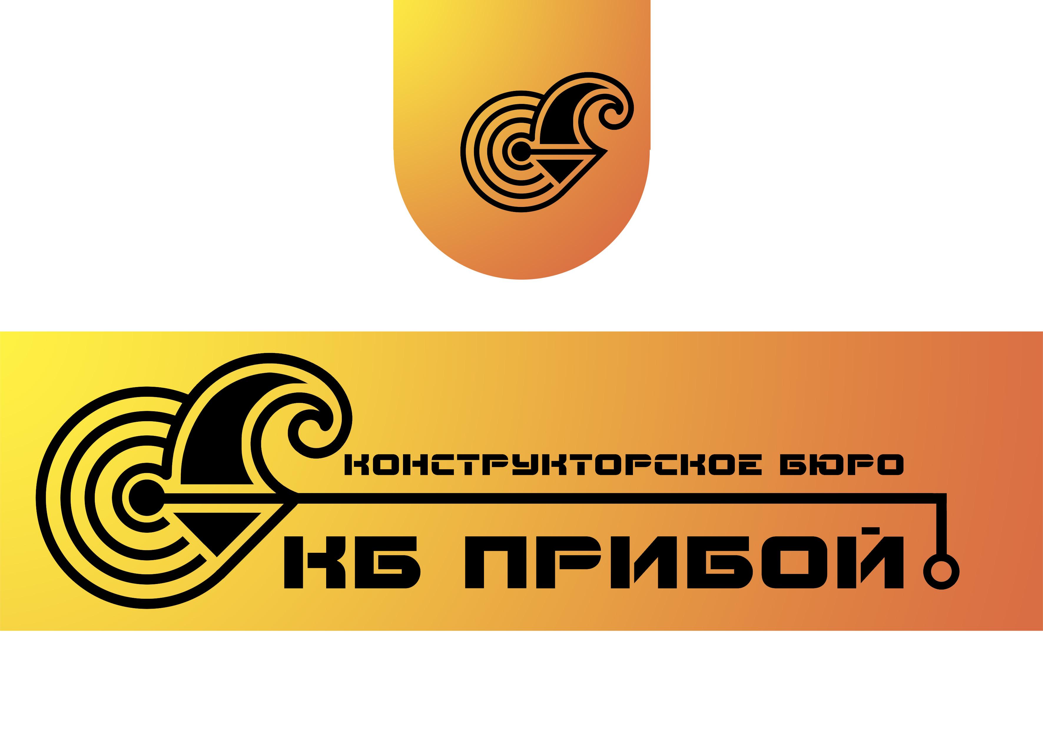 Разработка логотипа и фирменного стиля для КБ Прибой фото f_1315b296ae12d20e.jpg