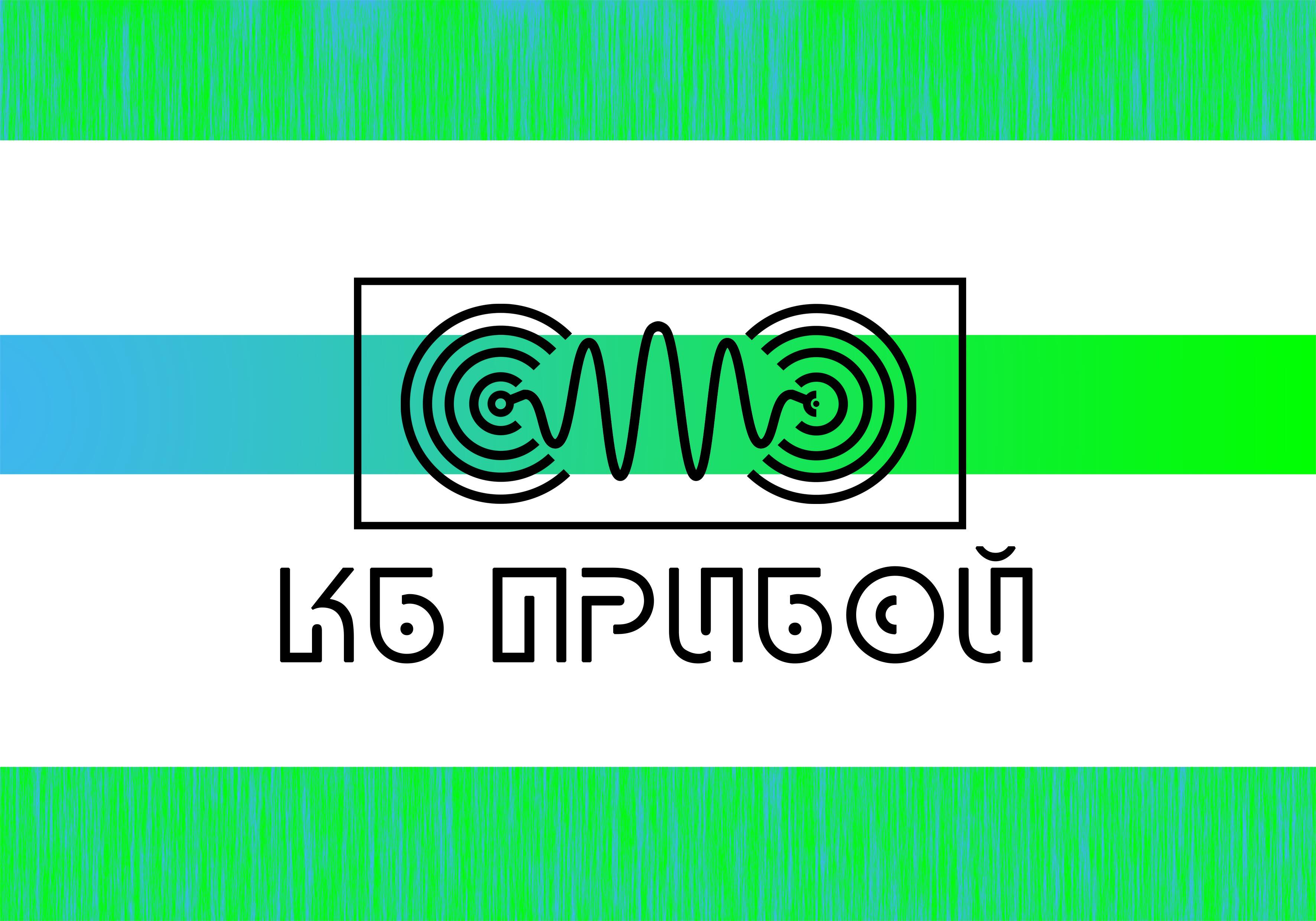 Разработка логотипа и фирменного стиля для КБ Прибой фото f_6785b296af111f5b.jpg