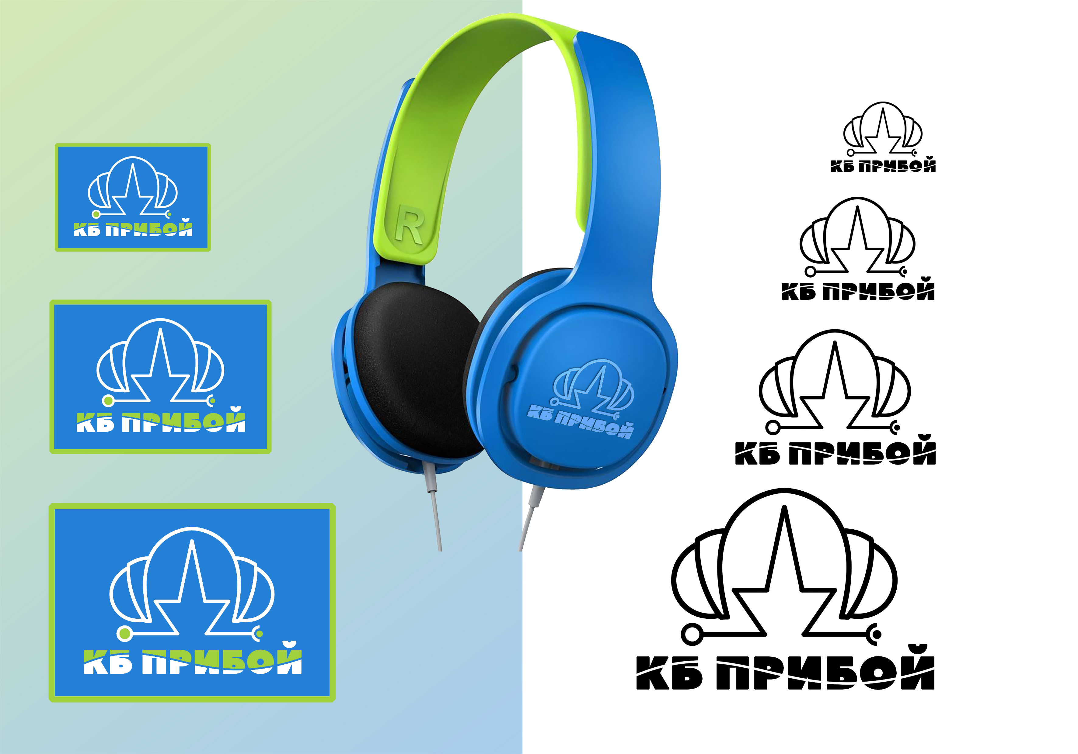 Разработка логотипа и фирменного стиля для КБ Прибой фото f_6965b280fdca6660.jpg