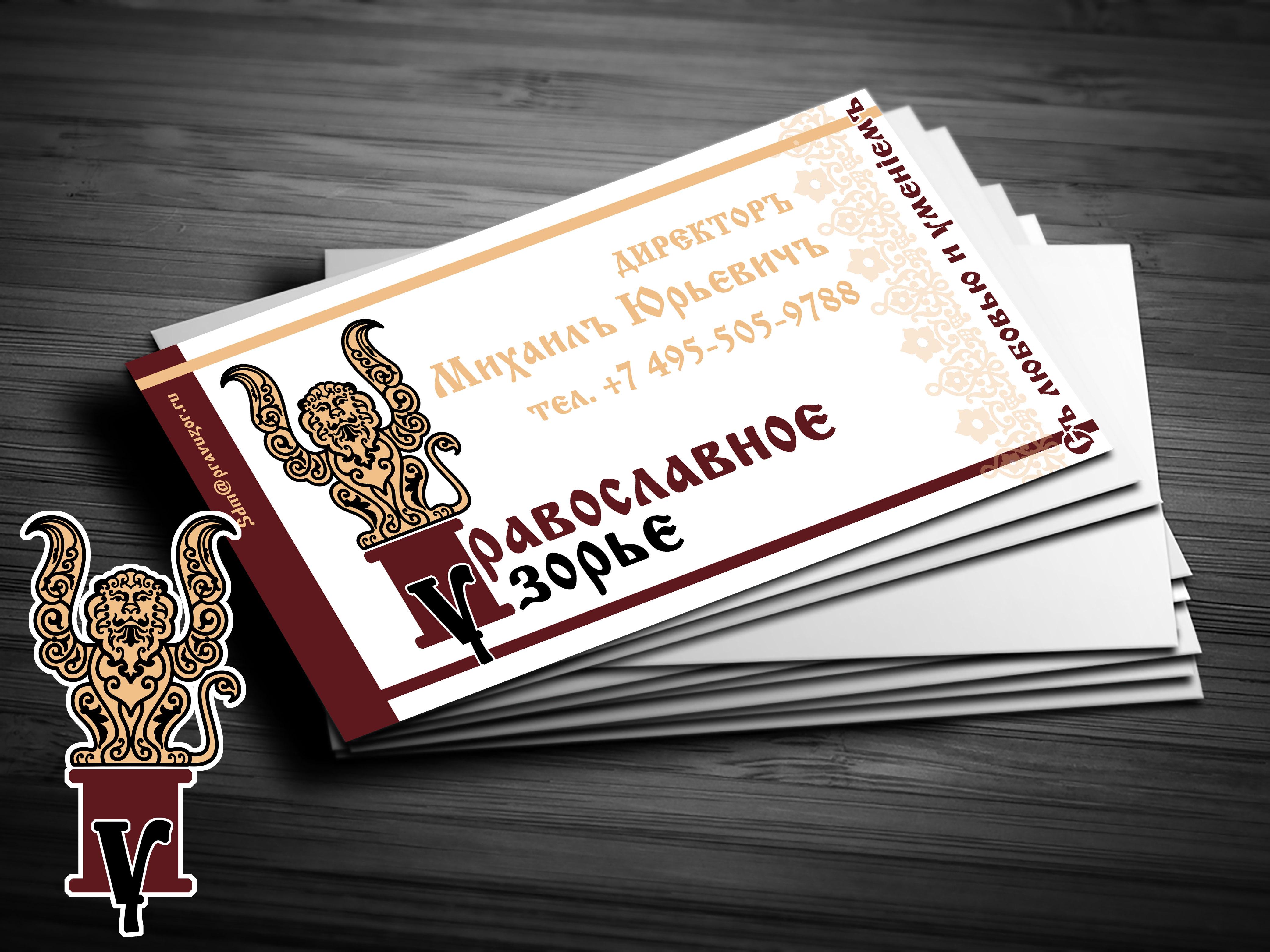 Логотип + визитка + сайт фото f_8105b03221adc278.jpg