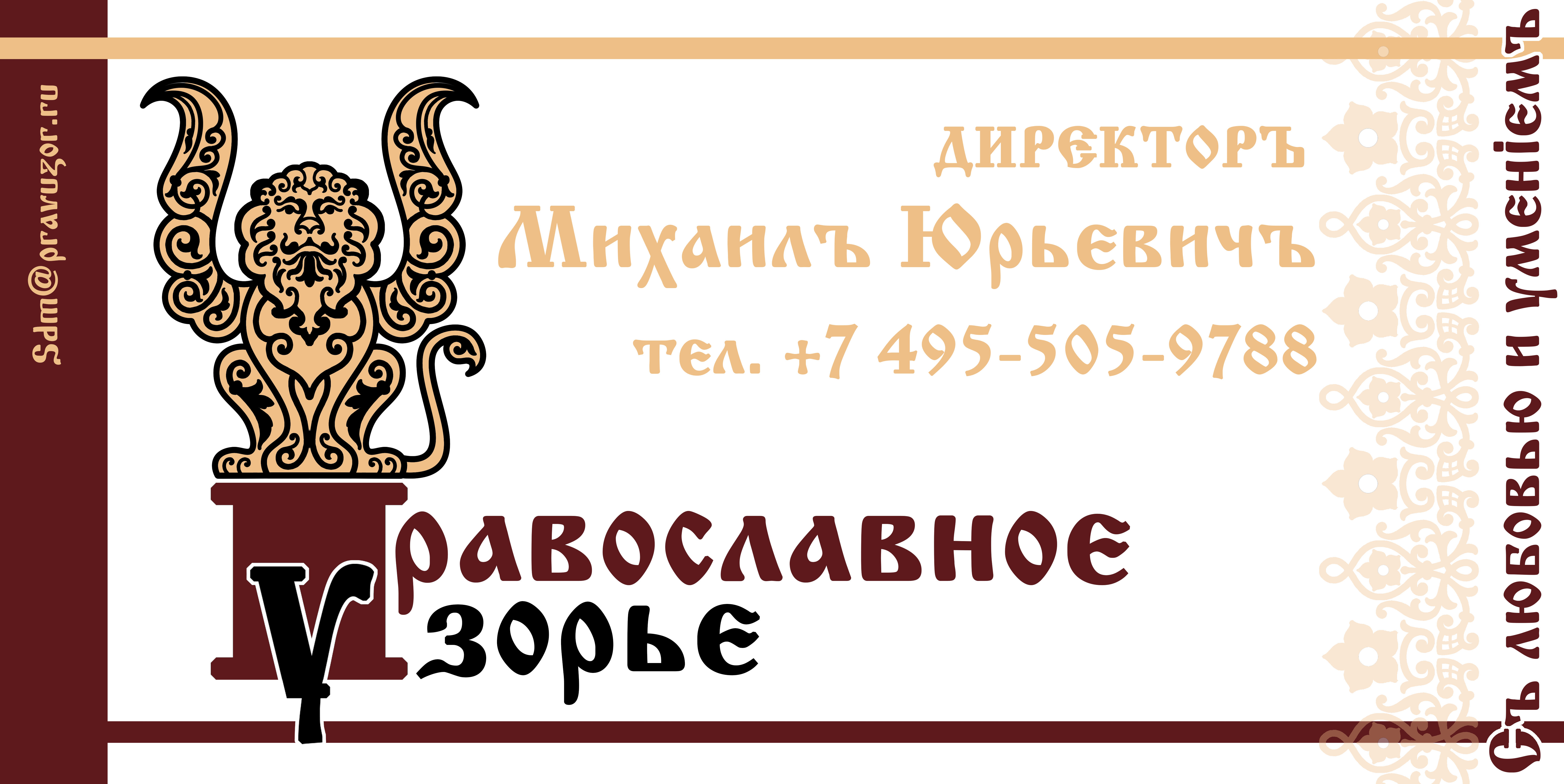Логотип + визитка + сайт фото f_8495b0322324af6a.jpg