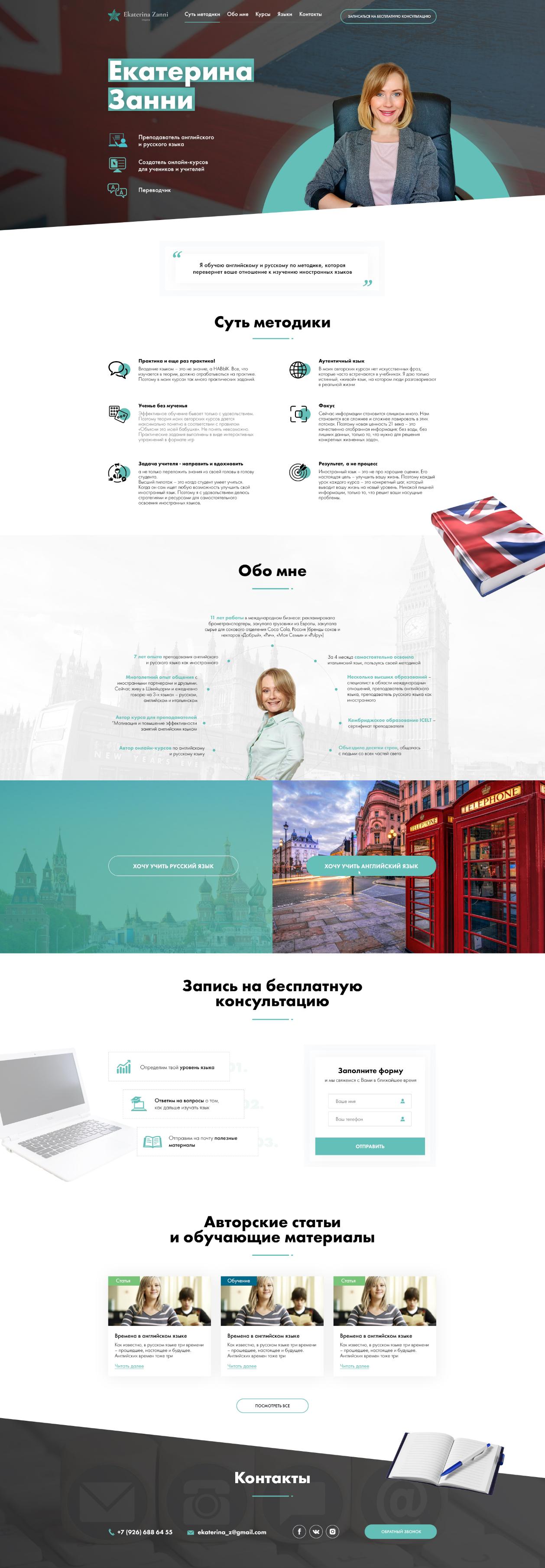 Преподаватель английского Екатерина Занни. Многостраничный сайт на CMS WordPress