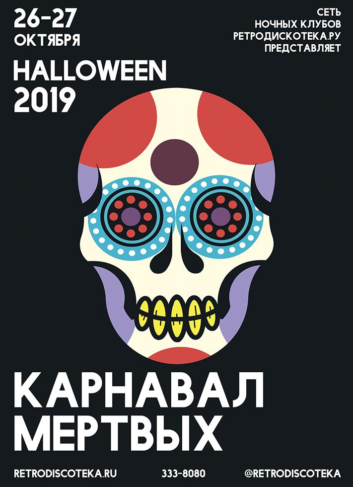 Дизайн афиши Хэллоуин 2019 для сети ночных клубов фото f_0895c6d20b2aa18c.png