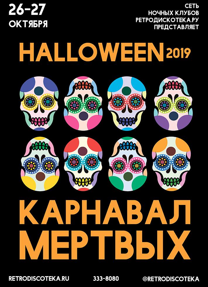 Дизайн афиши Хэллоуин 2019 для сети ночных клубов фото f_4875c6ee59112ce0.png