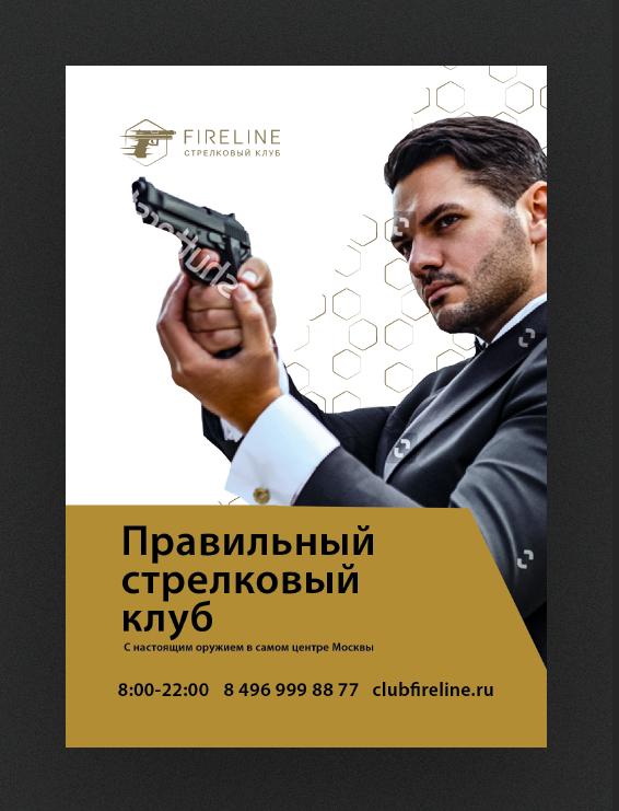 Создание дизайна для постера кристалайт фото f_5415e707452935de.jpg