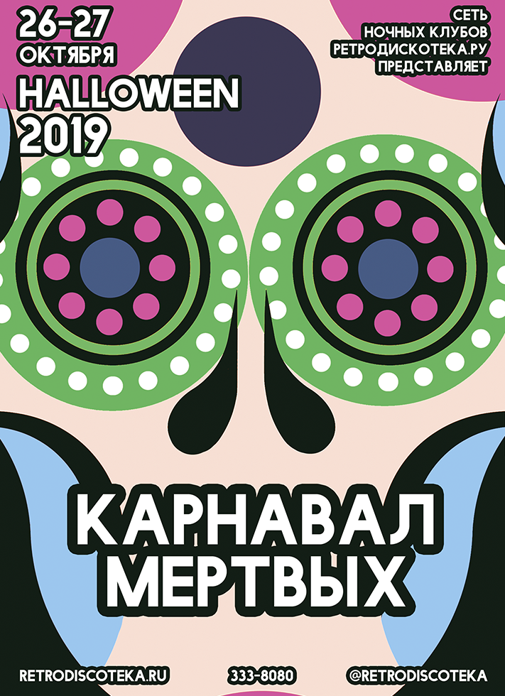 Дизайн афиши Хэллоуин 2019 для сети ночных клубов фото f_8585c6d20b8329f1.png