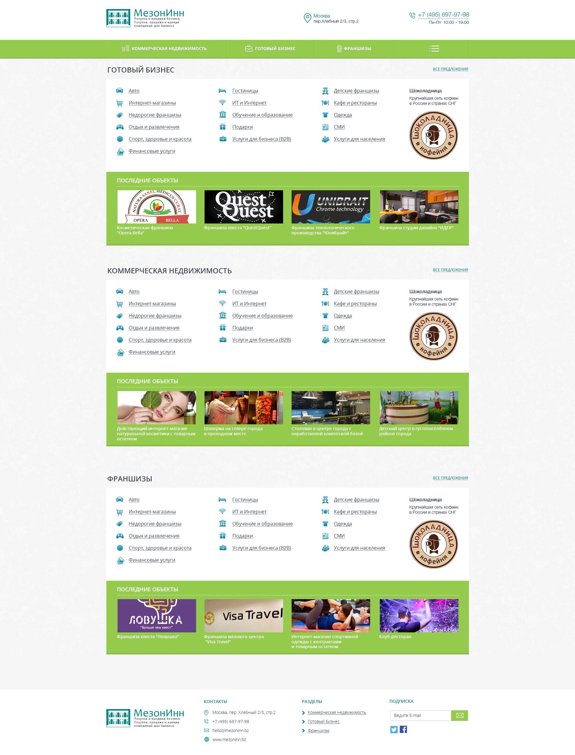 Доработать дизайн главной страницы сайта фото f_003574d65846a096.jpg