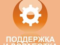 Доработка, поддержка, изменение, создание, чистка сайта....
