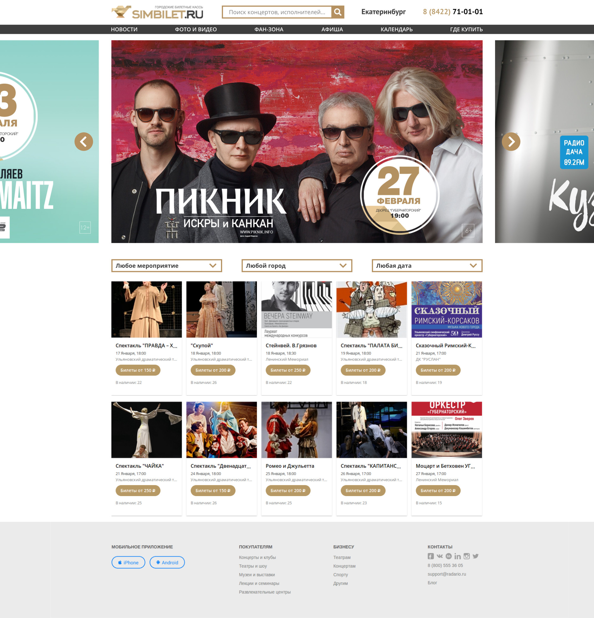 Сайт simbilet.ru под ключ  фото f_4525a58d1f947033.jpg