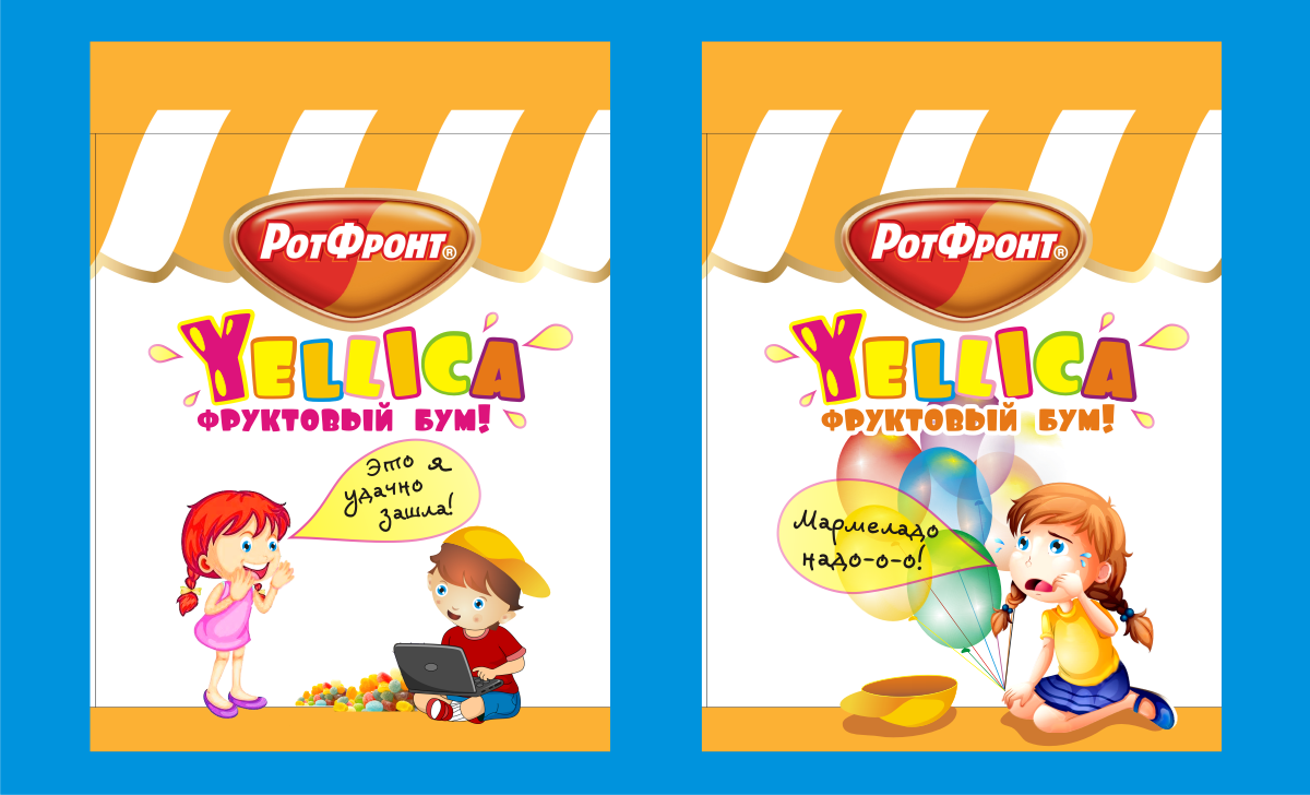 Разработка дизайна упаковки для желейных конфет от Рот Фронт фото f_0575a5cb84f95901.png