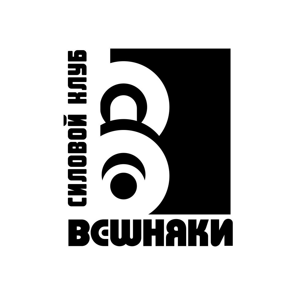 Адаптация (разработка) логотипа Силового клуба ВЕШНЯКИ в инт фото f_1285fb92e4fc59ab.png