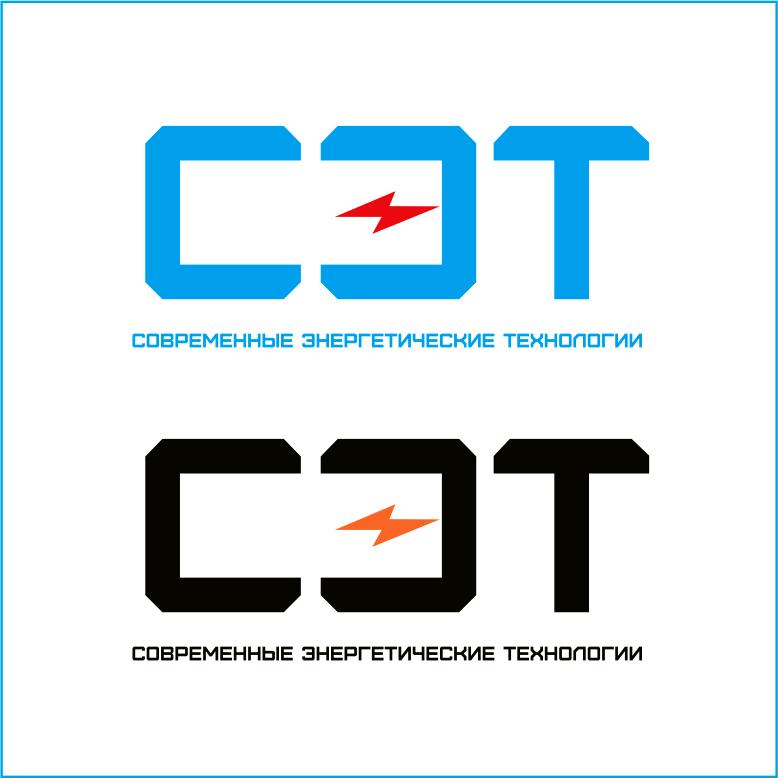 Срочно! Дизайн логотипа ООО «СЭТ» фото f_1335d4be5e5ed089.png