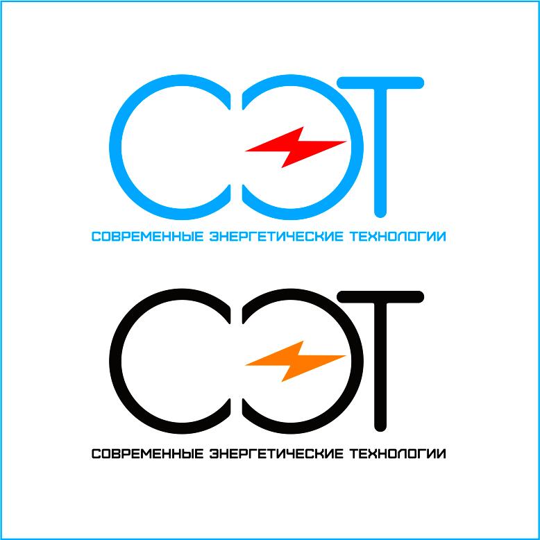 Срочно! Дизайн логотипа ООО «СЭТ» фото f_2205d5209e89dd21.png