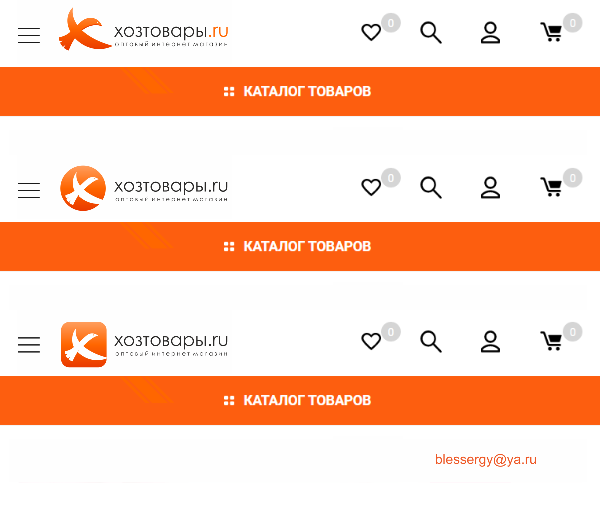 Разработка логотипа для оптового интернет-магазина «Хозтовары.ру» фото f_23960778f1e4eb8a.png