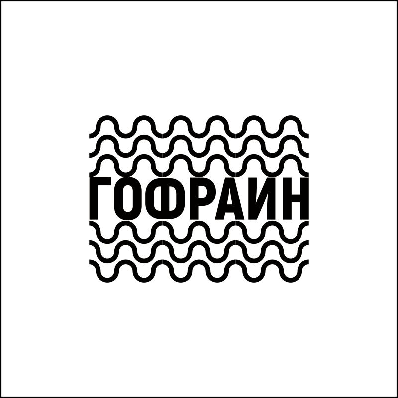 Логотип для компании по реализации упаковки из гофрокартона фото f_2765cdbab55ebf31.png