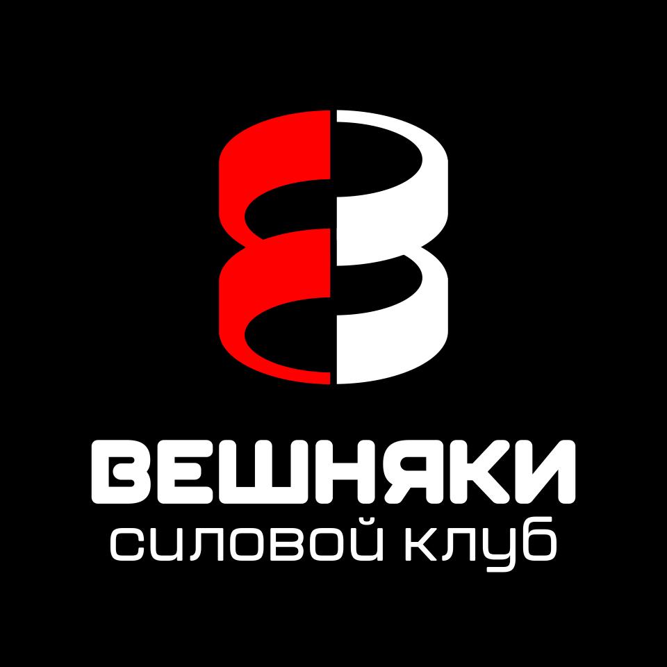 Адаптация (разработка) логотипа Силового клуба ВЕШНЯКИ в инт фото f_4125fbb8529e176a.png