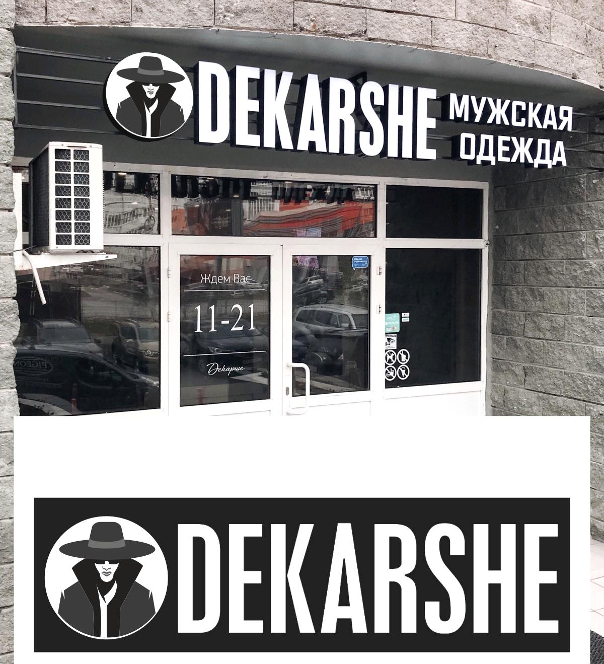 Разработать дизайн ИКОНКИ для логотипа для сети магазинов мужской одежды. фото f_4625e1dfceeae5f3.png