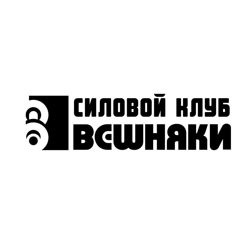 Адаптация (разработка) логотипа Силового клуба ВЕШНЯКИ в инт фото f_5055fb92e72b299f.png
