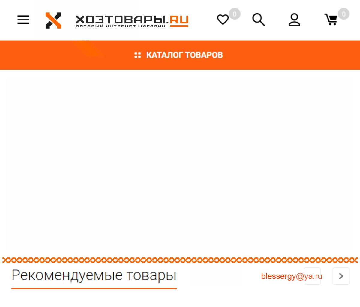 Разработка логотипа для оптового интернет-магазина «Хозтовары.ру» фото f_5476073949e59a34.png