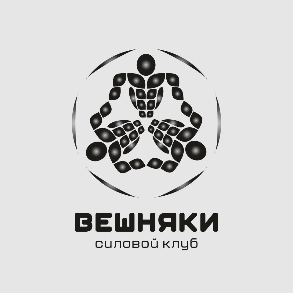 Адаптация (разработка) логотипа Силового клуба ВЕШНЯКИ в инт фото f_5745fbf2f2560f90.png
