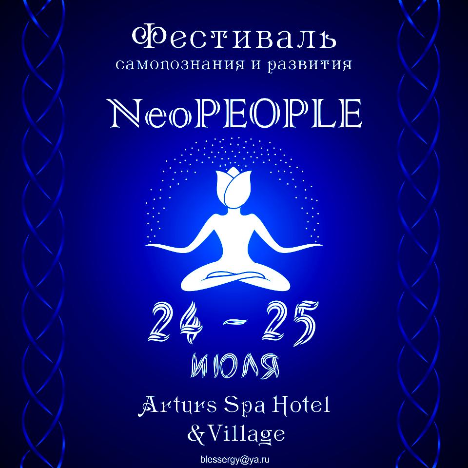 Разработка фирменного стиля фестиваля эзотерики фото f_588606e63309627c.png