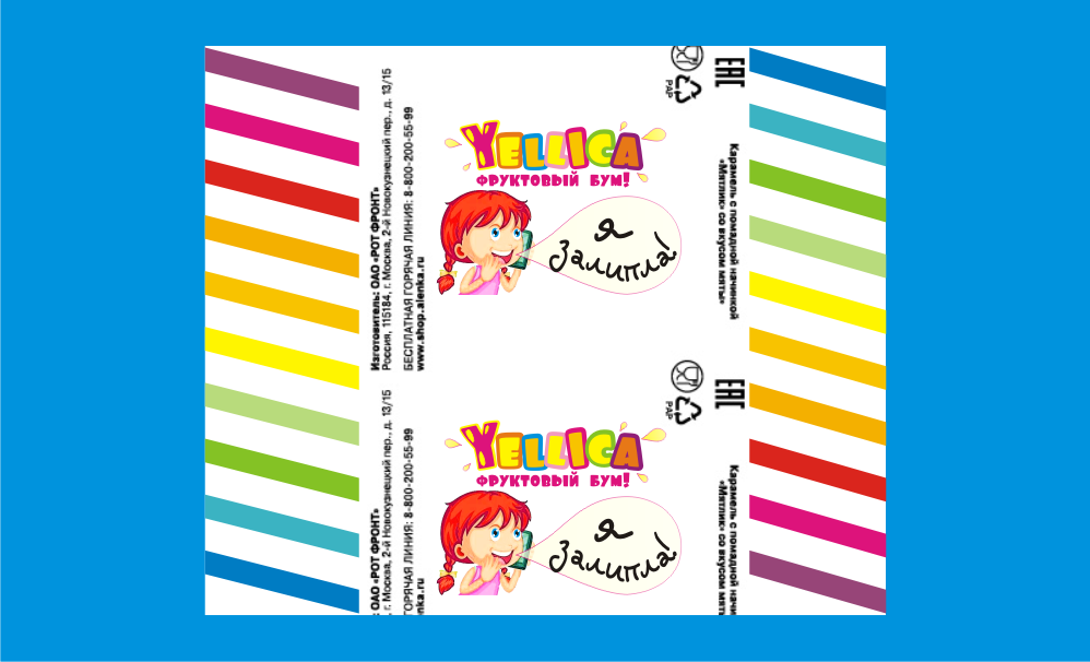 Разработка дизайна упаковки для желейных конфет от Рот Фронт фото f_7225a5cc9470b28f.png