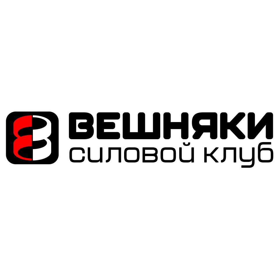 Адаптация (разработка) логотипа Силового клуба ВЕШНЯКИ в инт фото f_7695fbb86cb9fa98.png