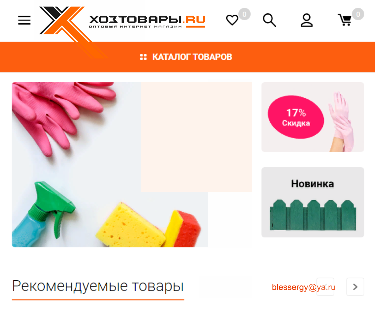 Разработка логотипа для оптового интернет-магазина «Хозтовары.ру» фото f_810606e7a73943e1.png